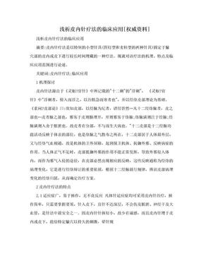 浅析皮内针疗法的临床应用[权威资料].doc