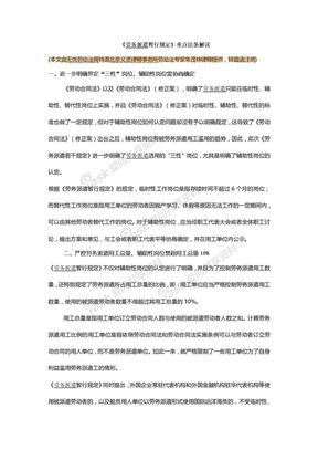 《劳务派遣暂行规定》重点法条解读-朱茂林.docx