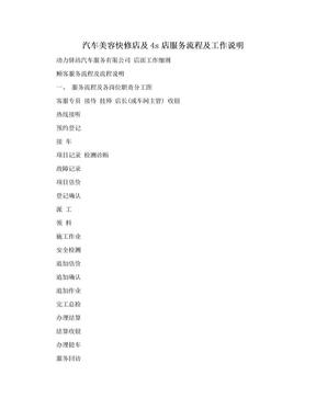 汽车美容快修店及4s店服务流程及工作说明.doc