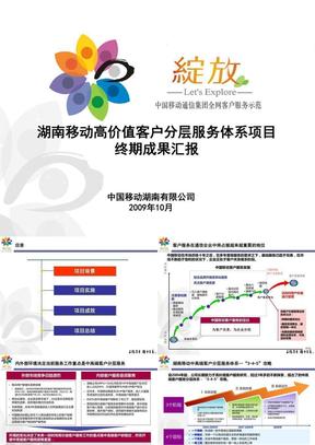 中国移动全球通高价值客户服务体系_20.ppt