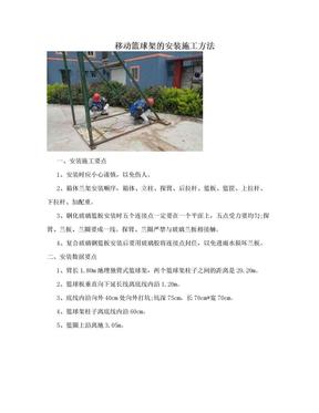 移动篮球架的安装施工方法.doc