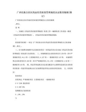 广西壮族自治区药品经营质量管理规范认证检查细则(修订).doc