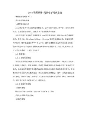 java课程设计-英汉电子词典系统.doc