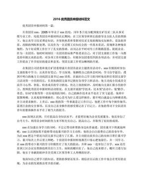 2016优秀团员申报材料范文.docx