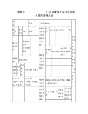 江苏省申报专业技术资格人员情况简介表.doc