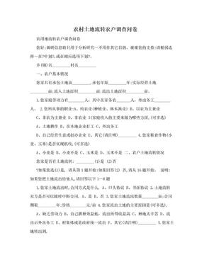 农村土地流转农户调查问卷.doc