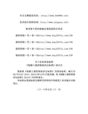 GB50107-2010溷凝土强度检验评定标准.doc