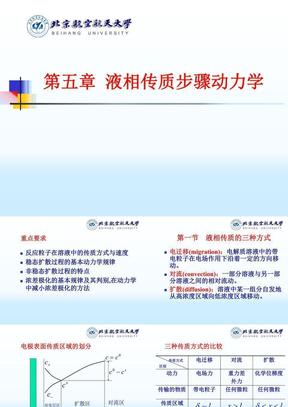 李狄-电化学原理-第四章-电极过程概述.ppt