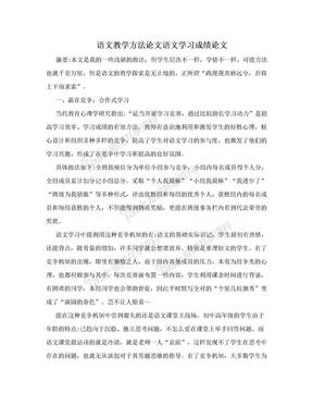 语文教学方法论文语文学习成绩论文.doc