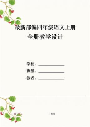 最新部编人教版四年级语文上册全册教学设计(第二单元).docx