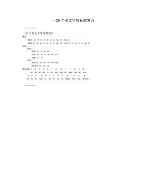 --26个英文字母标准发音.doc