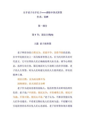 左手老子右手孔子——感悟中国式智慧.doc