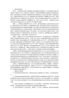 三鹿奶粉事件及其分析.doc