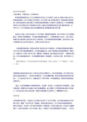 徐文明博客语摘抄.doc