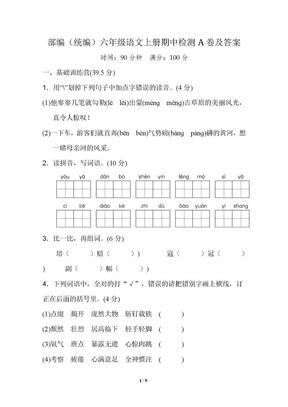 部编(统编)六年级语文上册期中检测A卷及答案.docx