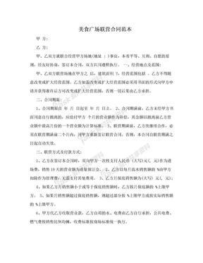 美食广场联营合同范本.doc