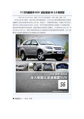 比亚迪S6-11万内最豪华SUV 试比亚迪S6.doc
