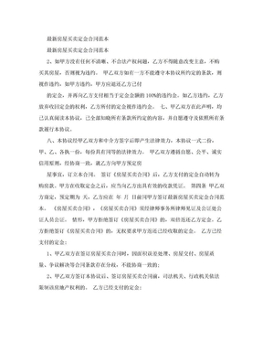 最新房屋买卖定金合同范本.doc