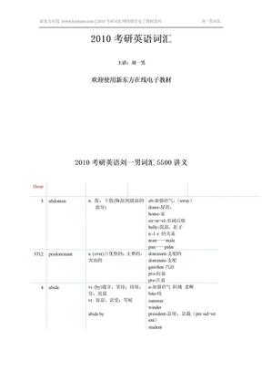 2010刘一男词汇39课时最终稿.doc