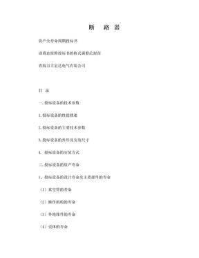 资产全寿命周期投标书-2.doc