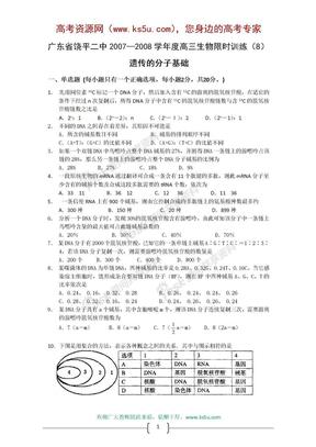 广东省饶平二中2011度高三限时训练(生物-遗传的基本规律) (1).doc