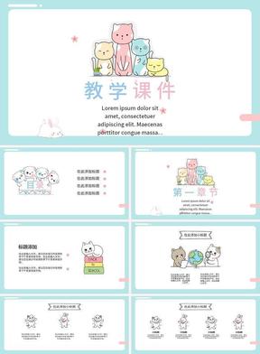 蓝色可爱动物卡通教学课件PPT模板.pptx