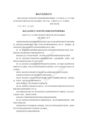 高法关于诉讼代理人查阅民事案件材料的规定(法释[2002]39号).doc