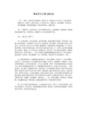 佛家养生之调气摄心法.doc