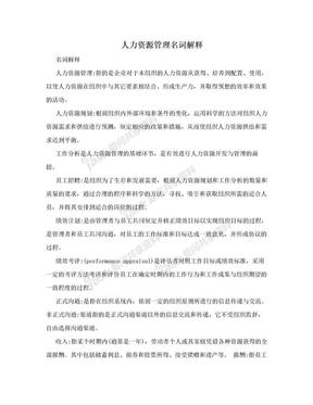 人力资源管理名词解释.doc