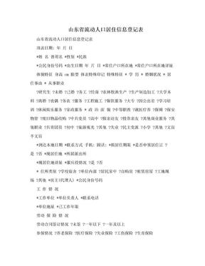 山东省流动人口居住信息登记表.doc