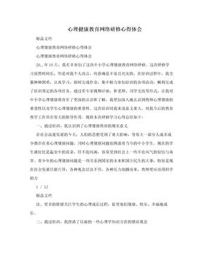 心理健康教育网络研修心得体会.doc