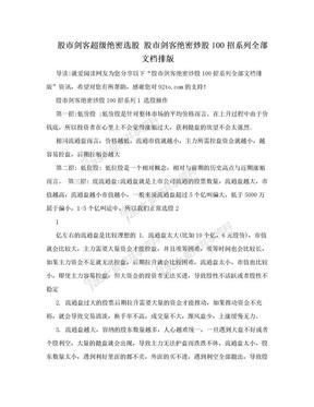股市剑客超级绝密选股 股市剑客绝密炒股100招系列全部文档排版.doc