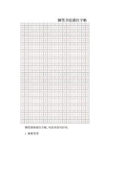 钢笔书法描红字帖.doc