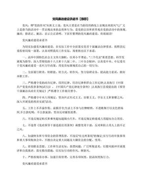 党风廉政建设承诺书【推荐】.docx