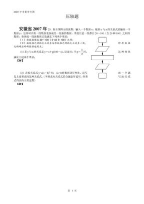 2007年全国中考数学试题分类汇编--综合题.doc