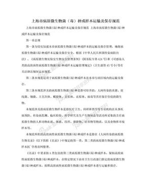 上海市病原微生物菌(毒)种或样本运输及保存规范.doc