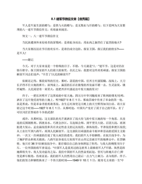 8.1建军节微信文章【优秀篇】