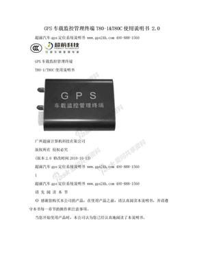 GPS车载监控管理终端T80-1&T80C使用说明书 2.0.doc