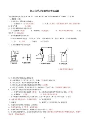初三化学测试题系列,七套题初三化学上学期期末考试试题.doc