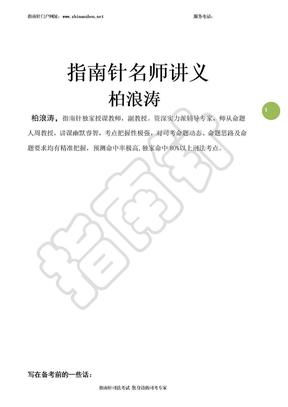 讲义——刑法(柏浪涛).doc
