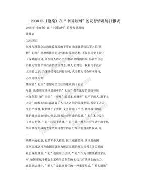 """2008年《沧桑》在""""中国知网""""的发行情况统计报表.doc"""