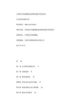 宁海妇幼保健院食堂餐饮服务外包项目.doc