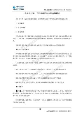 公务员行测:言语理解语句表达真题解密.doc
