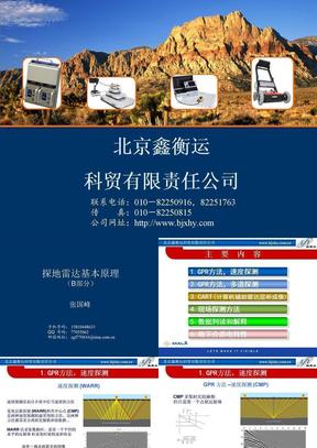 3.探地雷达基本原理培训(B部分1.0.ppt