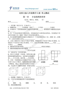 北师大版七年级数学上册_初一数学_分单元全套试卷.doc