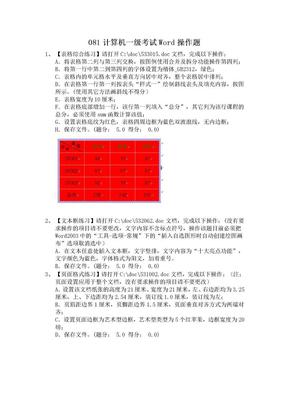 081计算机一级考试Word操作题.doc