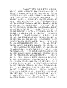 物业管理人员工作总结.doc