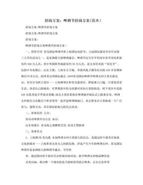 招商方案:啤酒节招商方案(范本).doc