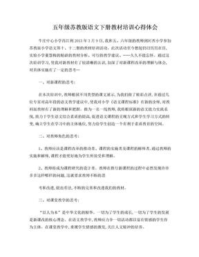 五年级语文教材培训心得体会.doc