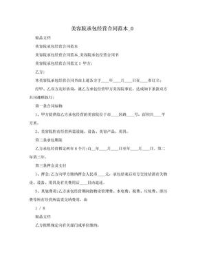美容院承包经营合同范本_0.doc